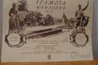 175 години от рождението на В. Левски - с. Войняговци 2012 г